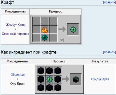 Как сделать компас в майнкрафт 181