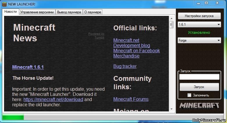 Лаунчер Minecraft [TLauncher 2.1] [Windows/MacOS/Linux]