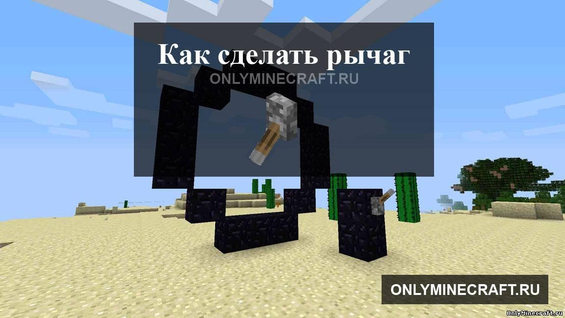 Майнкрафт версия 142 как сделать