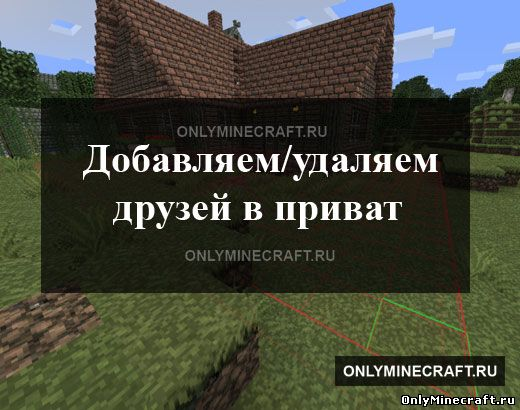 Как удалить игрока из региона в Minecraft - Главная
