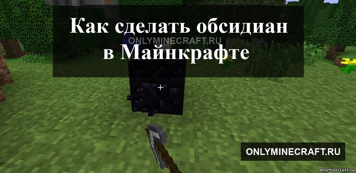 Как сделать в обсидиана в minecraft