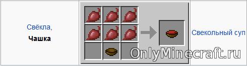 Как в майнкрафте сделать суп из свеклы - Minecraft