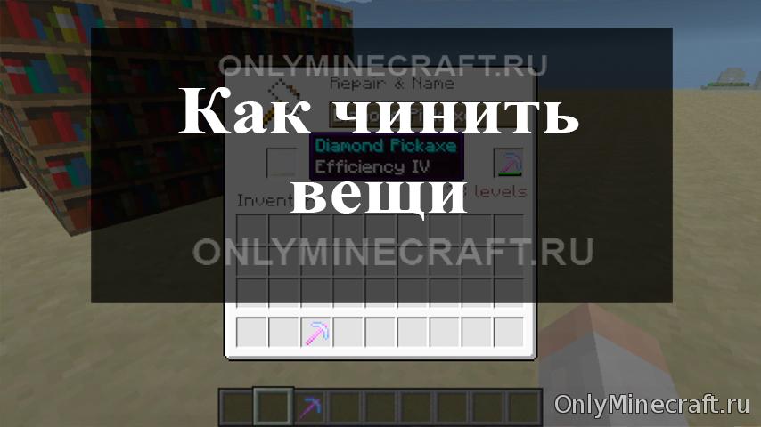 Наковальня в MineCraft. Рецепт как сделать, использовать и ...