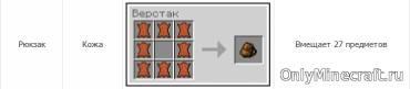 Как сделать в майнкрафте без модов рюкзак