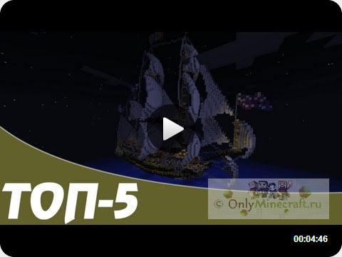 как построить корабль в майнкрафте
