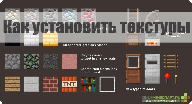 Как сделать текстуры в майнкрафт