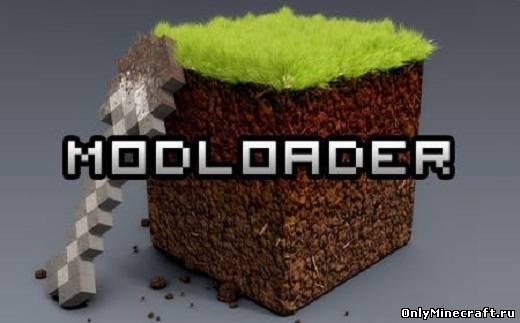 ModLoader - Модлоадер [все версии]
