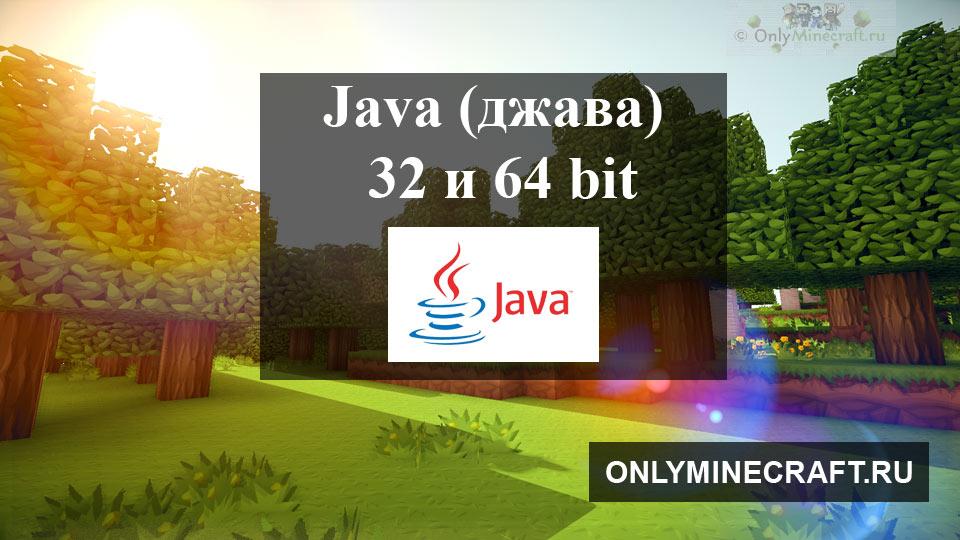 java для minecraft 64 bit скачать