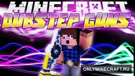 Мод Dubstep Gun для Minecraft