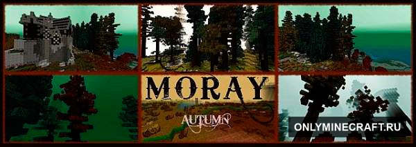 Moray Autumn (Морей Осень)