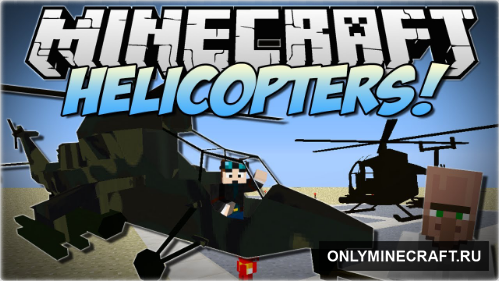 MC Helicopter (Вертолёты)