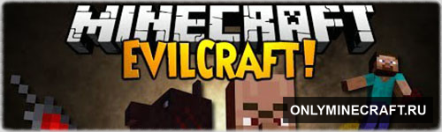 EvilCraft (Злобный Крафт)