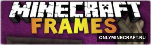 Frames (Рамки)