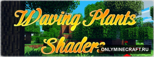 WAVING PLANTS SHADERS (Шейдер)