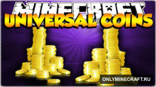 Universal Coins (Универсальные монеты)