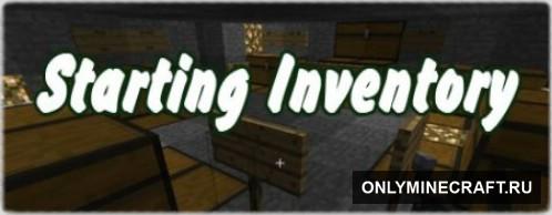 Starting Inventory (Начало инвентаризации)