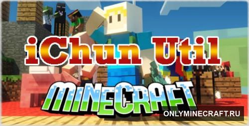 iChun Util (Дополнения)