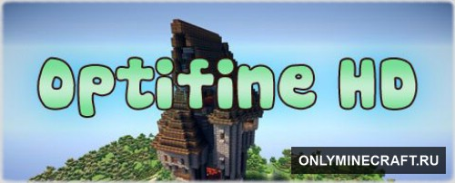 Optifine HD (Light + Standart + Ultra)