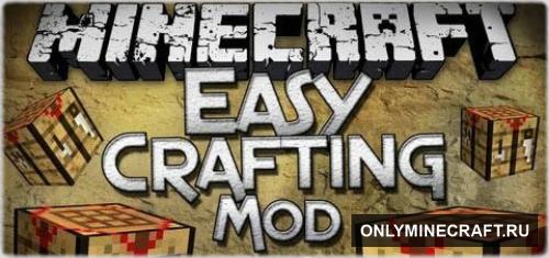 Easy Crafting (Лёгкий крафт)