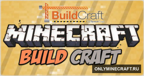 Buildcraft (Механизмы)