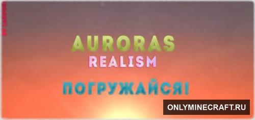 Aurora's - Полный реализм!