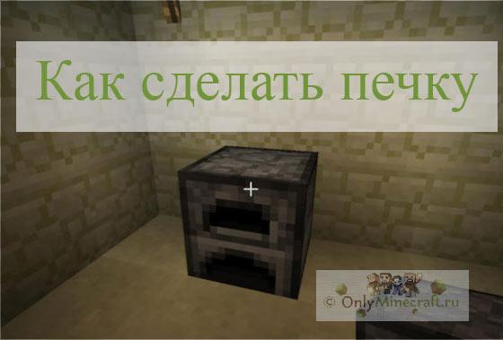 Как в Майнкрафте сделать печь