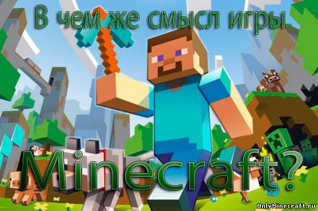 В чем же смысл игры Minecraft?
