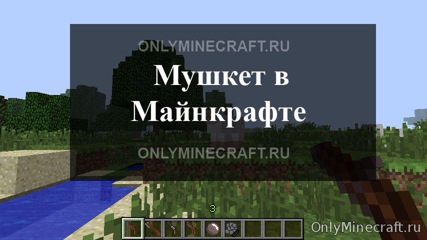 Крафтим мушкет в Minecraft