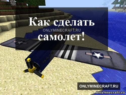 Как сделать самолет в Майнкрафт