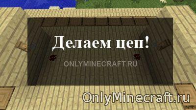 Цеп в Майнкрафте: новое оружие против врагов!