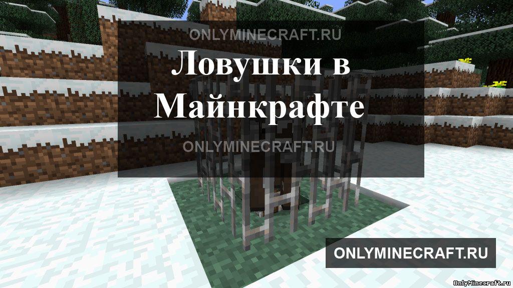 Как сделать ловушку в Minecraft