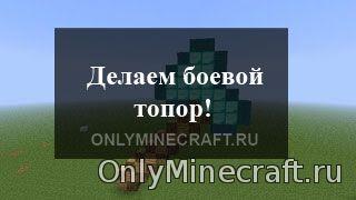 Крафт Боевого топора в Minecraft