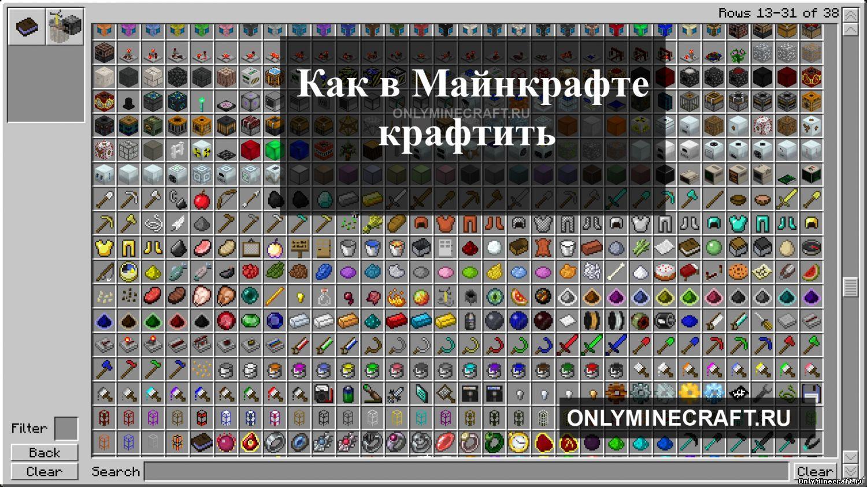 Как в Майнкрафте крафтить