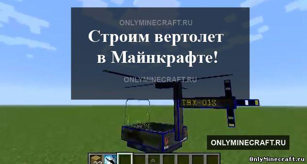 Как в Майнкрафте сделать вертолёт