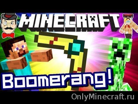 Секретное оружие - бумеранг в Minecraft!