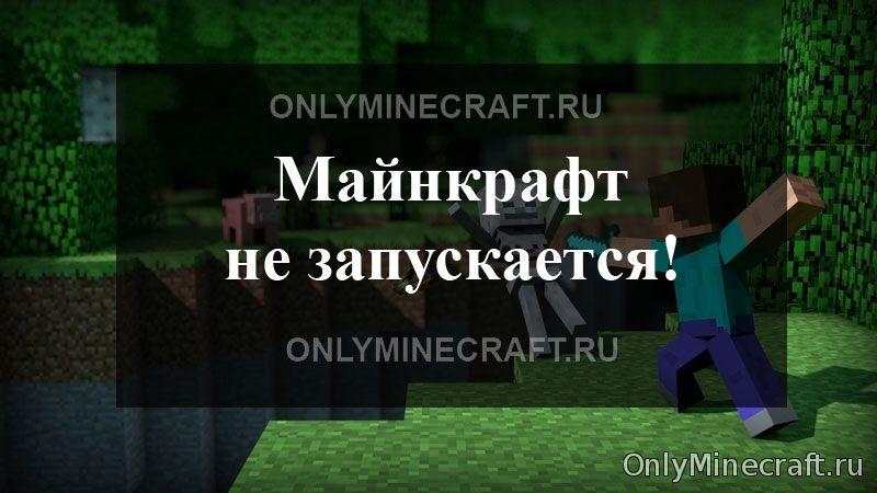 Minecraft не запускается
