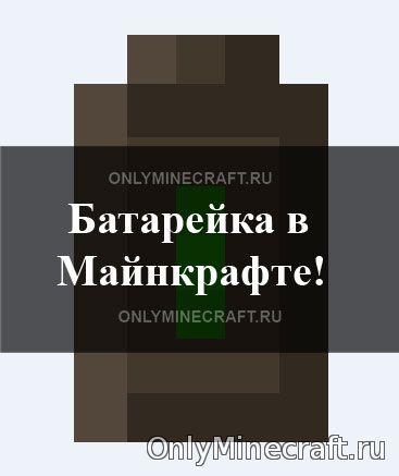 Как сделать батарейку в Minecraft