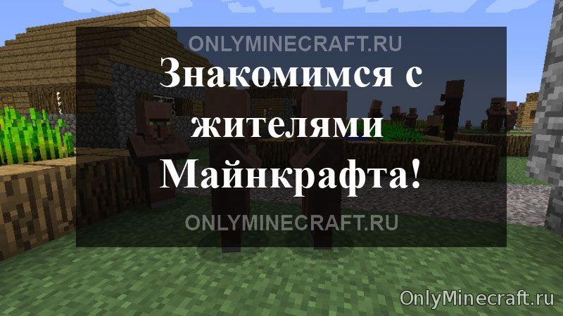 Жители Майнкрафт