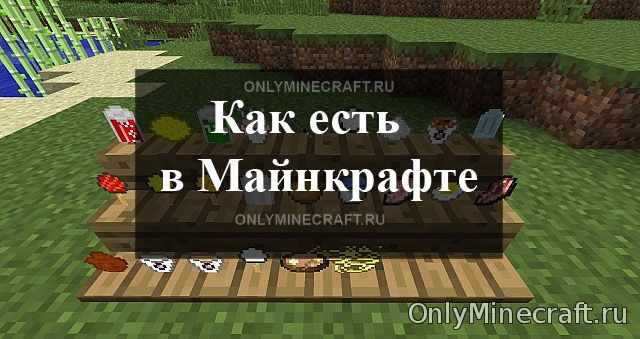 Учимся кушать в Minecraft