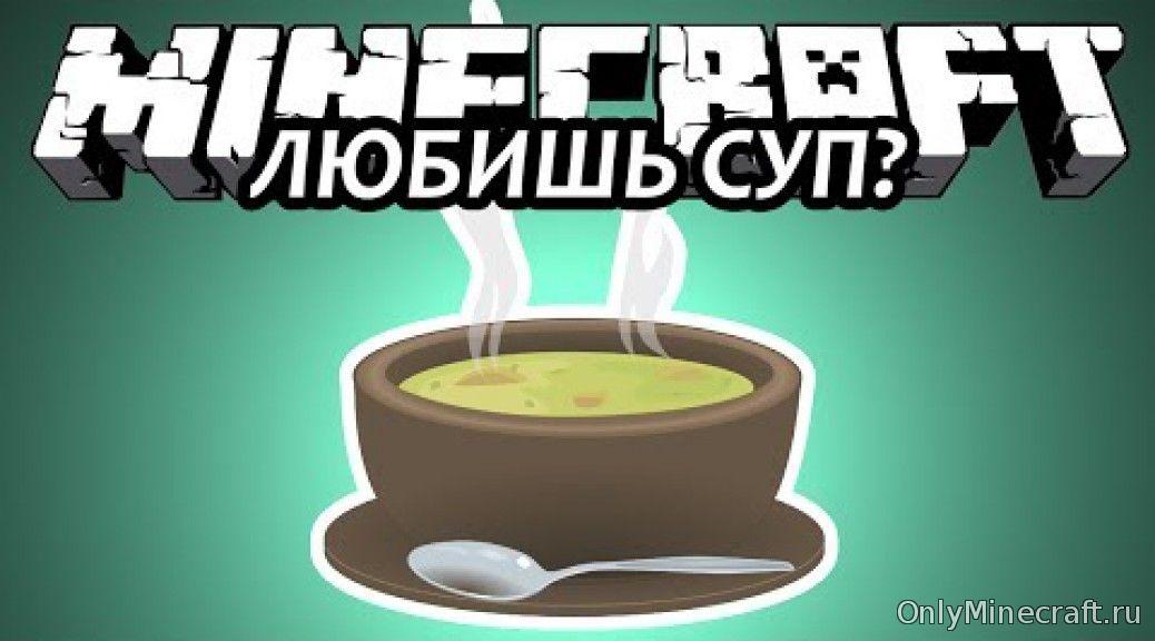 Как сделать в Майнкрафте суп