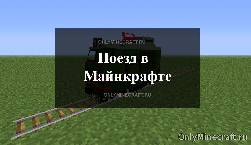 Как сделать поезд в Майнкрафт