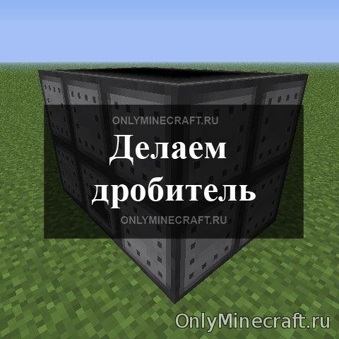 Как сделать дробитель в Minecraft