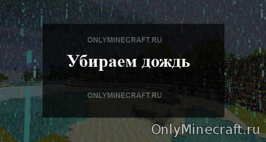 Как убрать дождь в Minecraft