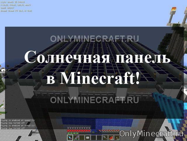 Крафтим солнечную панель в Minecraft