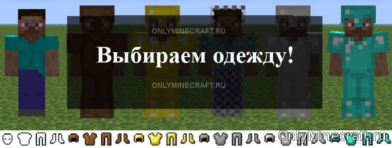 Как одеться в Minecraft?