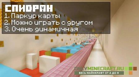 Карты для Minecraft PE 1.16
