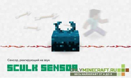 Анонс Minecraft PE 1.17