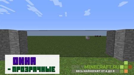 Скачать текстуру стекла для Minecraft PE