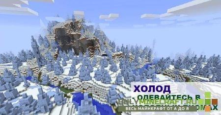Мод для холода Minecraft PE